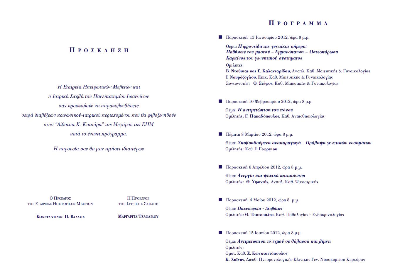 EHM_programma