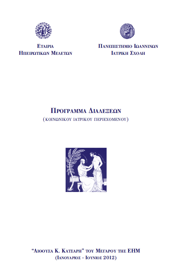 EHM_programma1